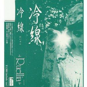 Image pour '冷線'