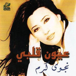 Image for 'Albi Min Jouah'