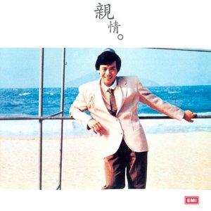 Image for 'Roman Tam Ji Nian Quan Ji Vol.4: Brothers'