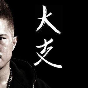 Image for '大支'