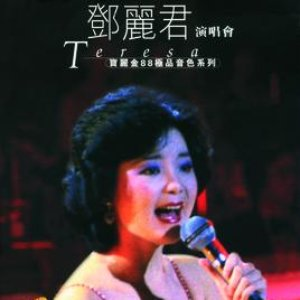 Bild für 'Ban Li Jin 88 Jin Pin Yin Se Xi Lie - Teresa Teng Yan Chang Hui'