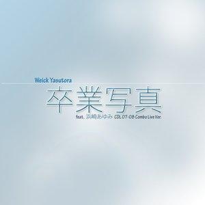 Image for '卒業写真'