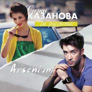 Image for 'Сати Казанова & Arsenium'