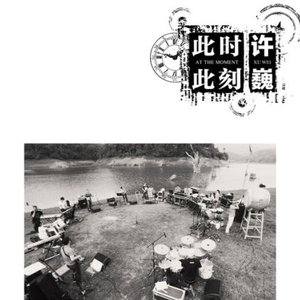 Image for '救赎之旅'