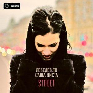 Image for 'и Саша Виста - Street  (DJ Sveshnikov Radio Mix)'