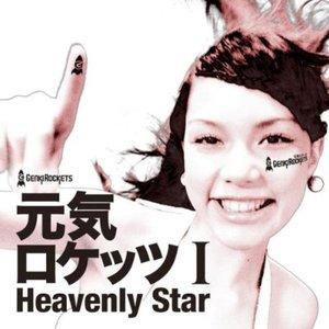 Image for '元気ロケッツⅠ –Heavenly Star–'