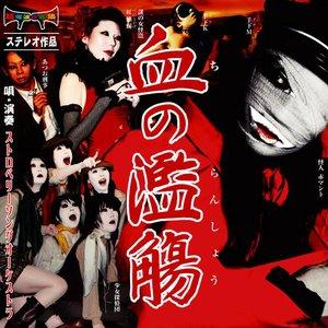 Image for '血の軌跡が故の慟哭'