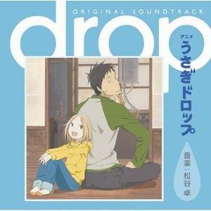 Image for 'うさぎドロップ オリジナル・サウンドトラック'