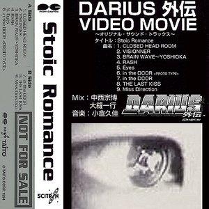 Image for 'Darius 外伝 Video Movie: Stoic Romance Original Soundtracks'