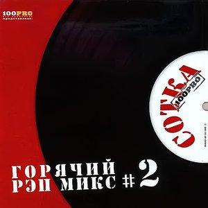 Image for 'Сотка, Ч. 2 (Горячий Рэп Микс)'