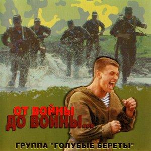 Image for 'От Войны До Войны'