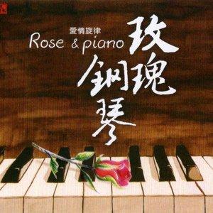 """Rose & Piano""的封面"