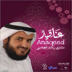 Image for 'Anaqeed'