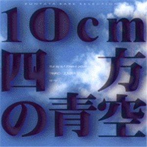 Image for '10cm四方の青空'