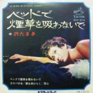 Image for 'ベッドで煙草を吸わないで'