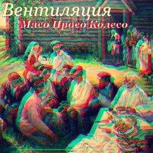 Image for 'Я Выпил Зелёное'