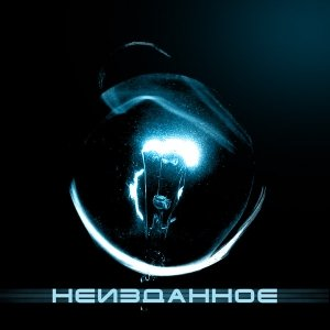 Image for 'Unreleased (Неизданное)'