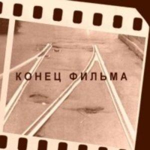 Image for 'Конец фильма'