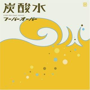 Imagen de '炭酸水'