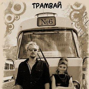 Imagem de 'Трамвай №6'