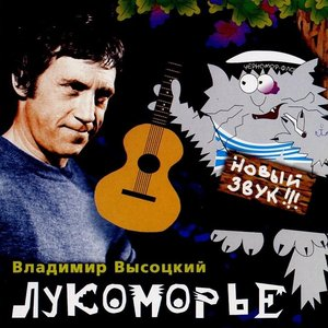 Image for 'Лукоморье'