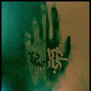 Bild för 'Sarbaze Khoda'