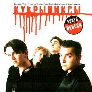 Image for 'Кукрыниксы'