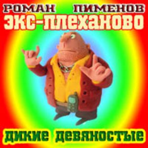 Bild för 'Дикие девяностые'