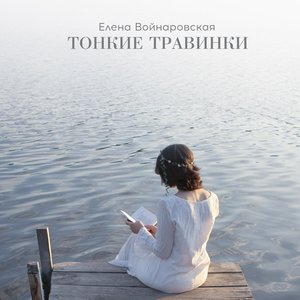 Image for 'Тонкие травинки'