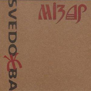 Imagem de 'Svedozhba'