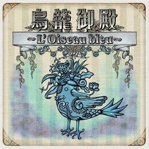 Immagine per '鳥籠御殿 ~L'Oiseau bleu~'