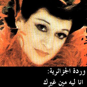 Image for 'Ana Leya Meen Gheirak'