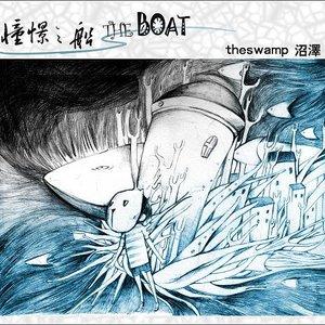 Image for '憧憬之船'