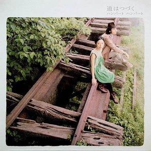 Immagine per '道はつづく'