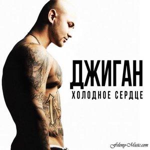 Image for 'Холодное сердце'