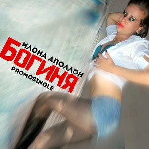 Image for 'Богиня'