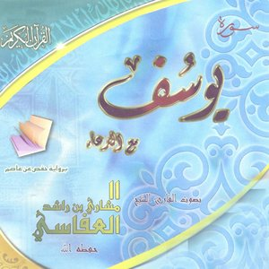 Image for 'Sourate Youssef ma'a Doâe (Quran)'