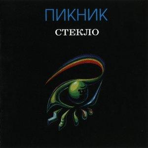 Bild für 'Стекло'