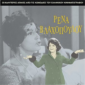 Image for 'The Best Gags of Rena Vlahopoulou / Comedies of Greek Cinema'
