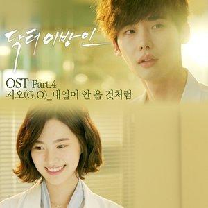 Imagem de '닥터 이방인 Part 4 (SBS 월화 드라마)'
