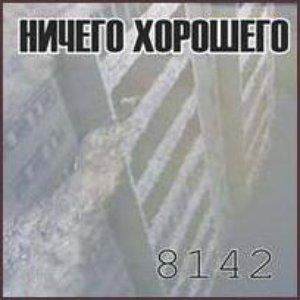 Image for 'В моей стране'
