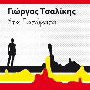 Image for 'Sta Patomata'