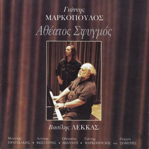 Image for 'Yiannis Markopoulos-Atheatos Sfigmos'