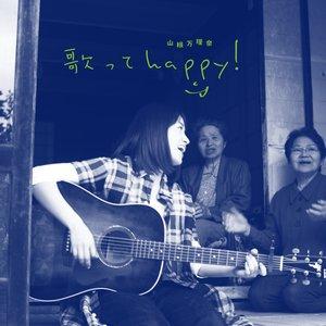 Image for '歌ってhappy !'