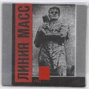 Image pour '1987'