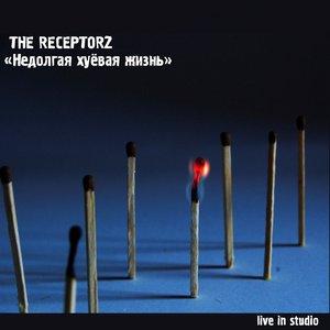 "Image pour '""Недолгая хуёвая жизнь"" live in studio'"
