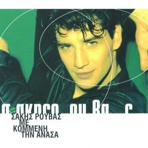 Image for 'Me Kommeni Tin Anasa'