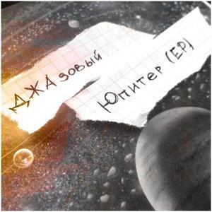 Image for 'Юпитер EP'