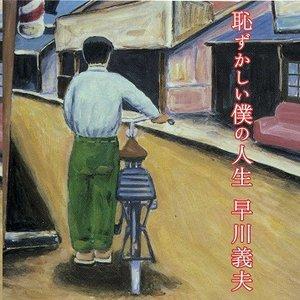 Image for '恥ずかしい僕の人生'