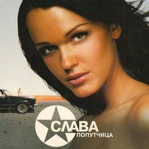Image for 'Попутчица'